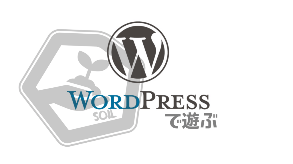 WordPressで遊ぶ