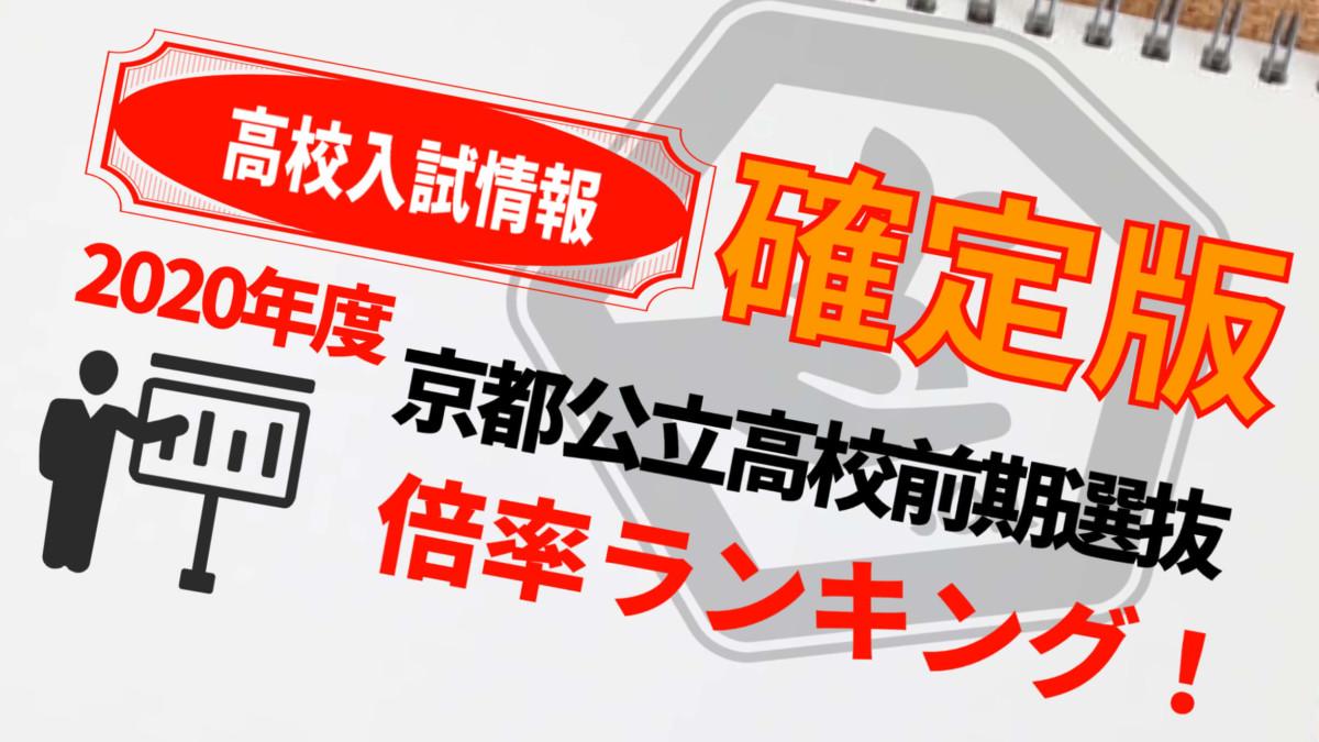 公立 高校 入試 京都